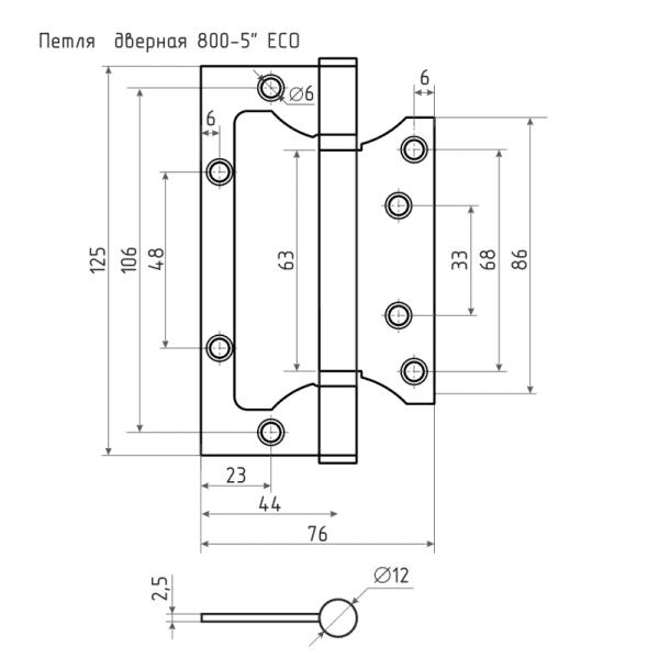 """Петля универсальная модель 800-5"""" ECO (125*75*2,5) без колп. (Матовое латунное покрытие)"""