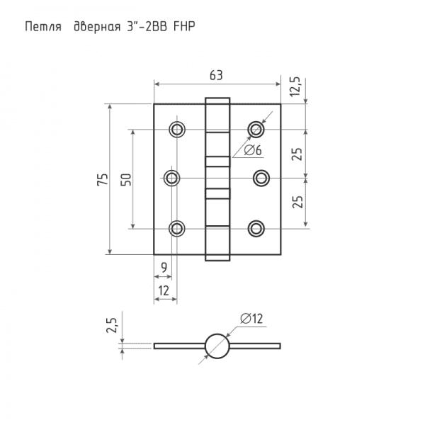 """Петля универсальная модель 3""""-2ВВ (75*63*2,5) без колп. (Матовое хромовое покрытие)"""