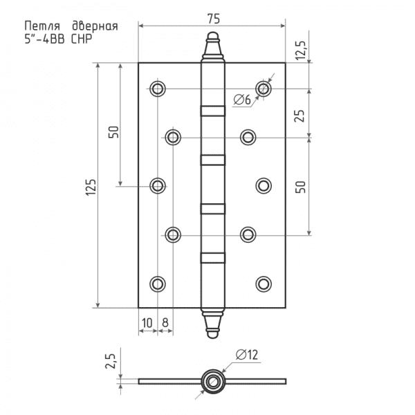 """Петля универсальная модель 5""""-4ВВ (125*75*2,5) с колп. (Хромовое покрытие)"""