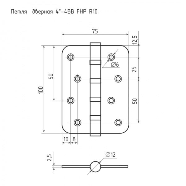 Петля универсальная модель 4''-4ВВ-R10 (100*75*2,5) без колп. (Матовое латунное покрытие)