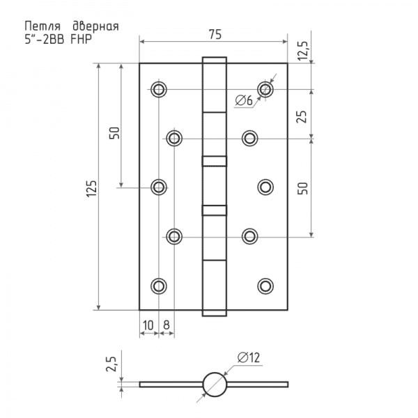 """Петля универсальная модель 5""""-2ВВ (125*75*2,5) без колп. (Матовое хромовое покрытие)"""