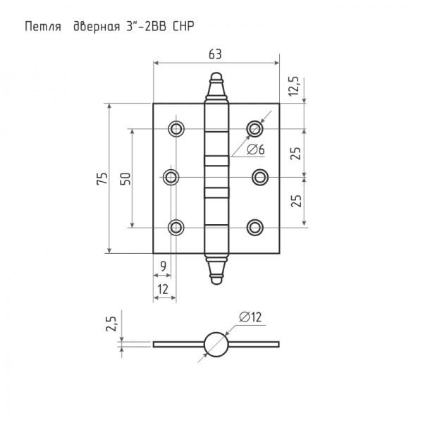 """Петля универсальная модель 3""""-2ВВ (75*63*2,5) с колп. (Латунное покрытие)"""