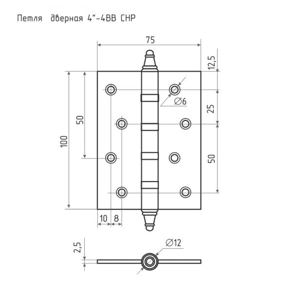 """Петля универсальная модель 4""""-4ВВ (100*75*2,5) с колп. (Матовое хромовое покрытие)"""