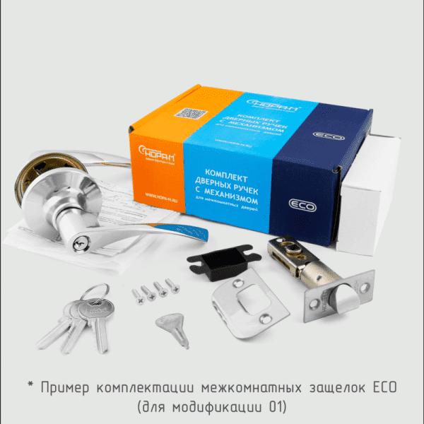 Ручка - защелка модель ЗВ2 ECO (Хром)