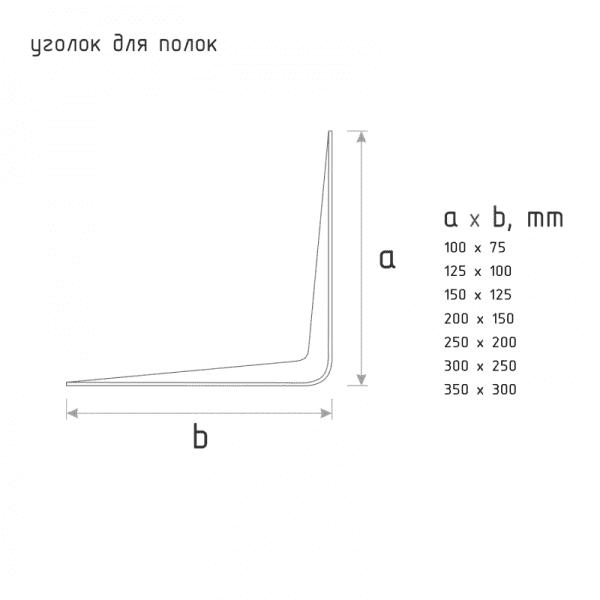 Уголок для полок модель 125*100 мм (Серый)