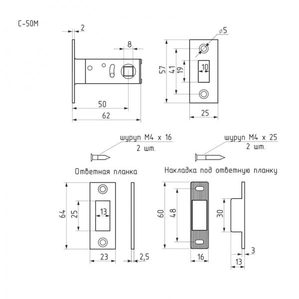 Защелка дверная магнитная модель С-50М (Матовый никель)