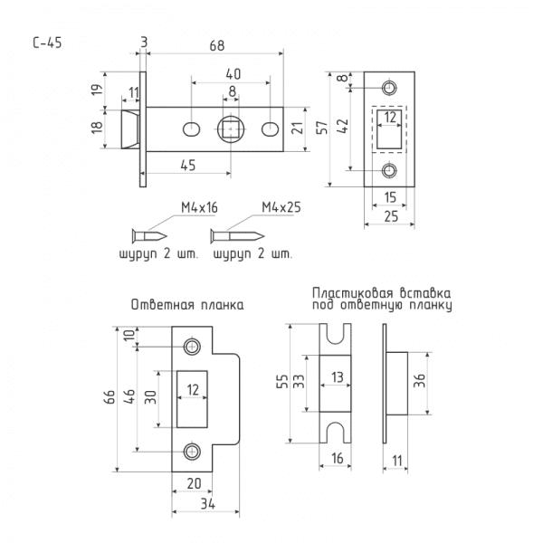 Защелка дверная модель С-45 (Полированая латунь)