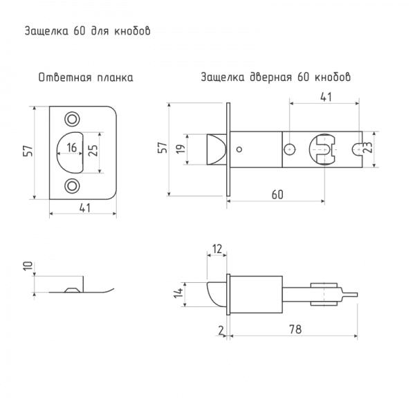 Внутренний механизм для кнобов модель Защелка дверная 60мм (Старая медь)