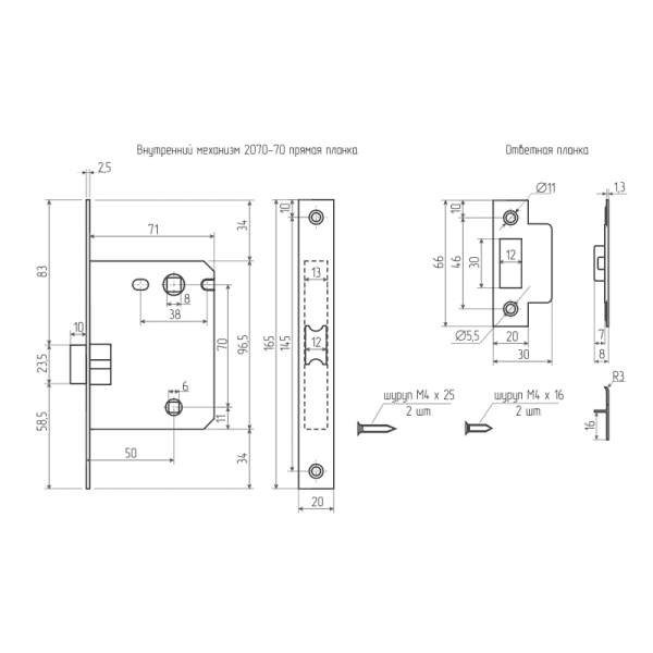 Внутренний механизм с прямой планкой (ПП) модель 2070-70 ПП (Полированая латунь)